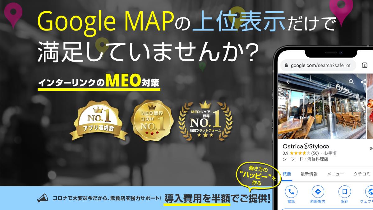Googlemapの上位表示だけで満足していませんか?インターリンクのMEO対策 働き方のハッピーを作る アプリ連携数No.1 MEOシェア 世界No.1の地図プラットフォームMEO業界コスパNo.1