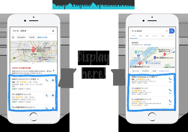 スマートフォンのマップアプリ下部に検索結果が表示される様子
